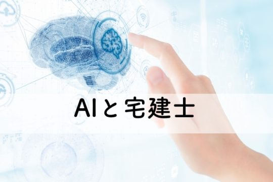 宅建士は将来性のある資格?AI(人工知能)時代では必須の衝撃の真実とは!