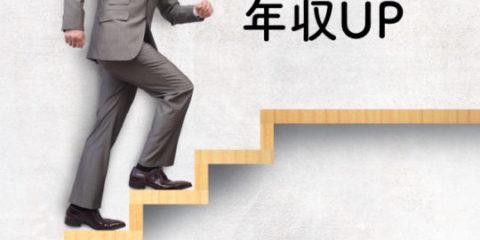 一級建築士150万円の年収アップ転職に欠かせないのは転職エージェント 。業界の裏事情を解説!