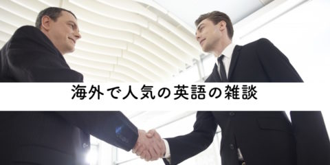 海外ビジネスで使える英語の雑談とは?ベスト3を紹介