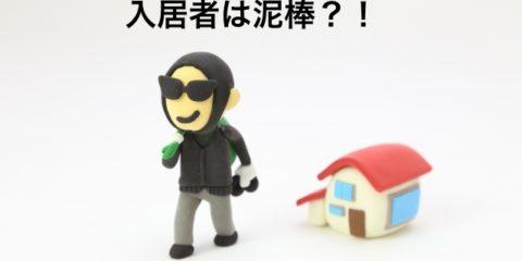 宅建士仕事の体験談:不動産賃貸の入居者の事例