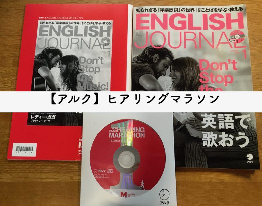 英語勉強法「アルク」ヒアリングマラソンの教材が自宅に届いた写真