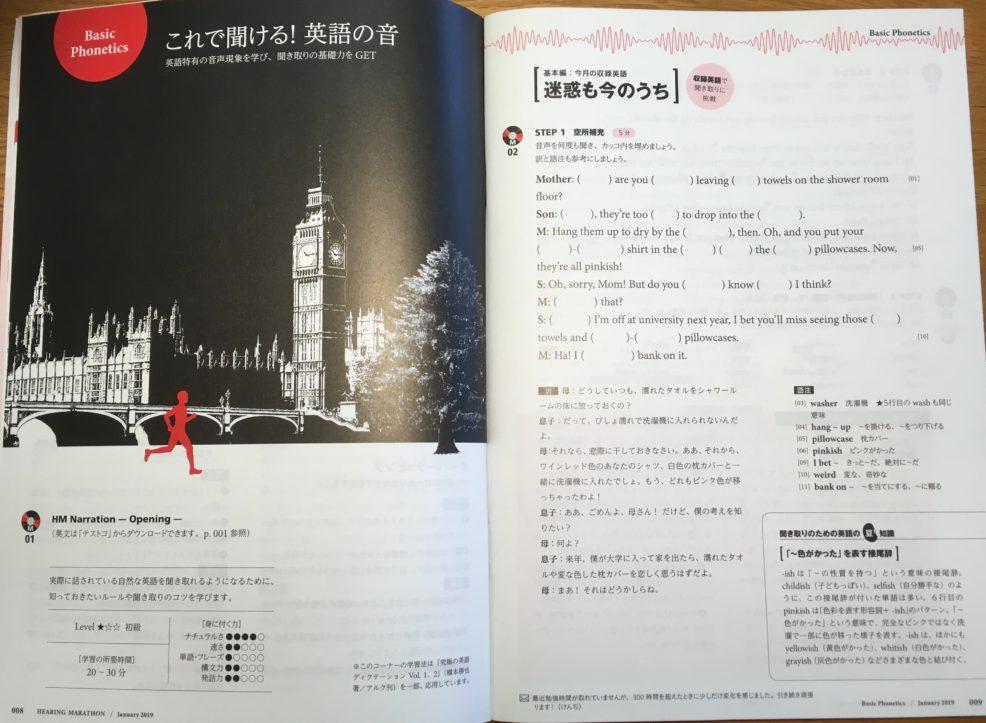社会人の英語勉強法「アルク」ヒアリングマラソン英語教材