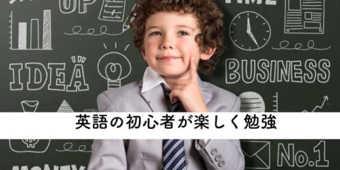 英語の初心者が楽しい勉強法、TOEICが嫌な人へ