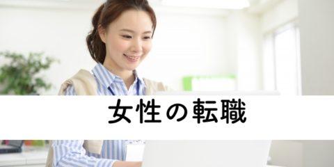 女性転職サイトで人気のパソナキャリアカンパニー