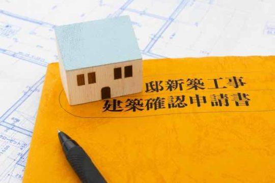 公務員の建築士の仕事:転職で公務員行える仕事のイメージ画像 建築の確認申請