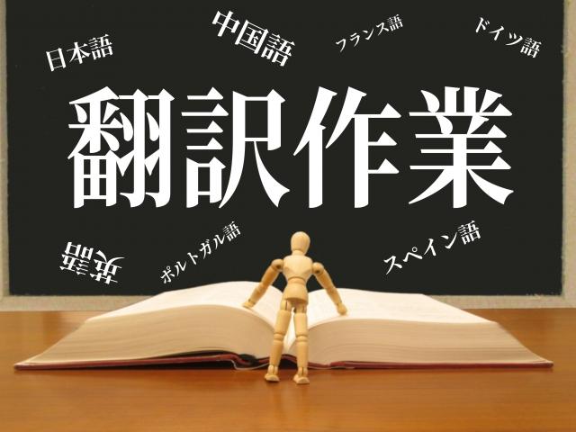 社会人に英語の勉強は無駄か?AIと翻訳の仕事
