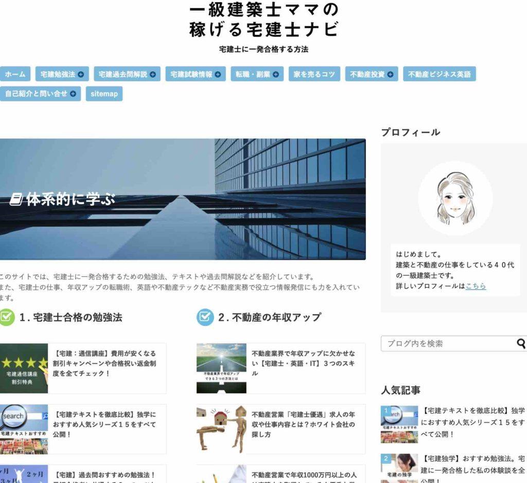 WEB初心者がGAIQをマスターしたい理由:私の運営サイト