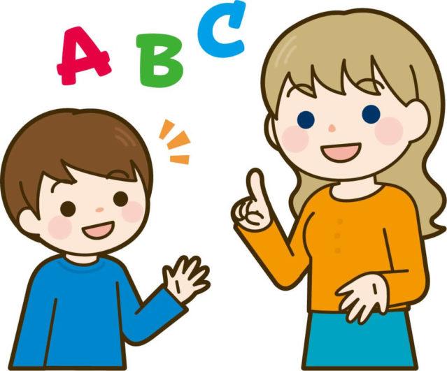 児童英語教師に必要な能力についてのイメージ画像
