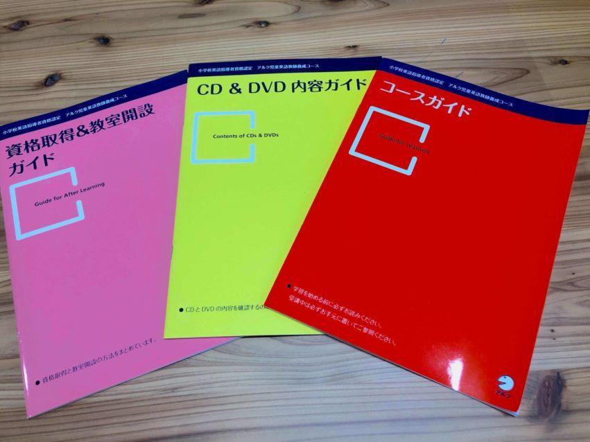 【小学校英語指導者資格認定 +アルク児童英語教師養成コース】(資格取得&教室開業・CD&DVD内容・コースガイドの写真)