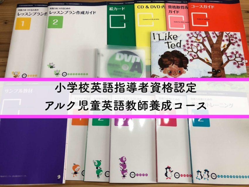 イメージ画像:小学校英語指導者資格認定 +アルク児童英語教師養成コースの体験レビュー記事