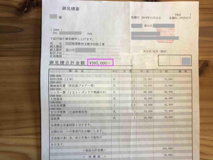 レッカー費(12t・ゴンドラ無線付き)で見積金額385,000円