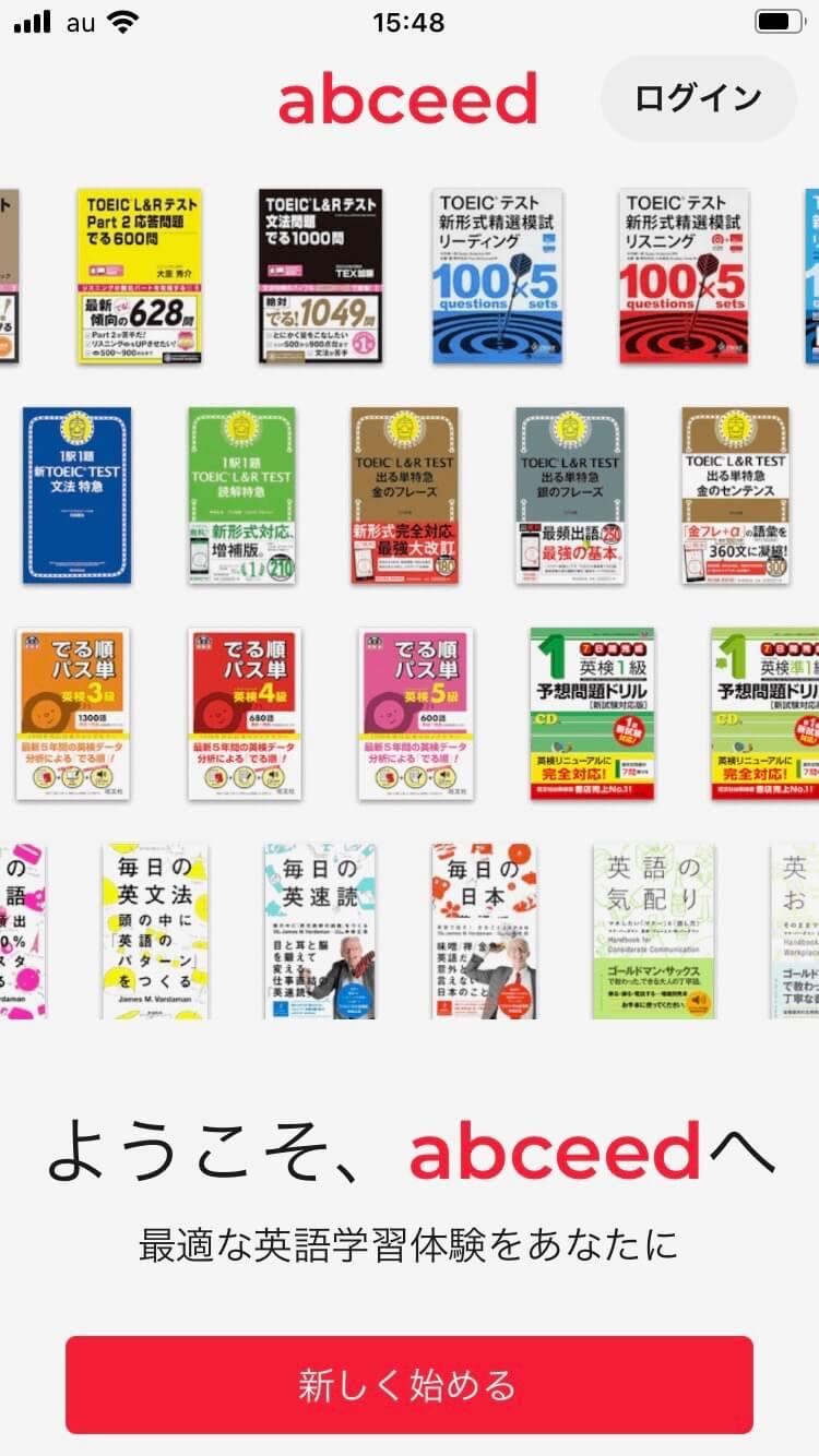 AI英語教材アプリの画像:TOEIC攻略に超便利な英語のネット学習
