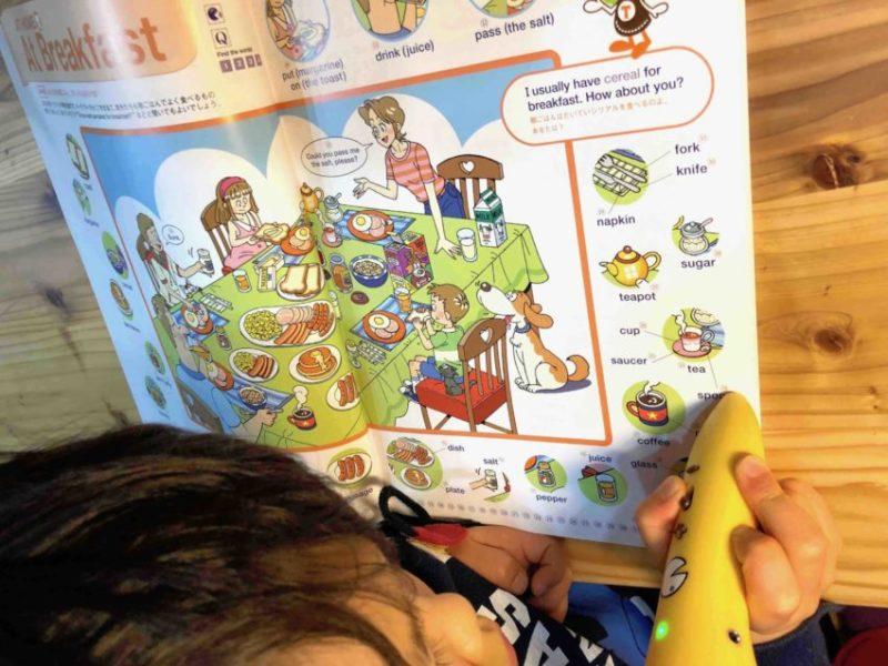 英単語も自分の興味があるページは熱心に見る息子の写真
