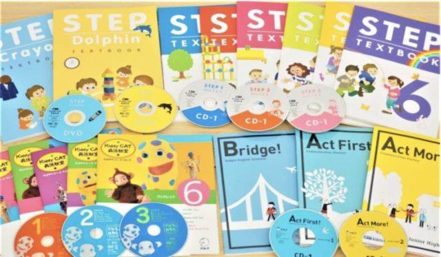 アルクKiddyCAT英語教室で使用する英語教材の画像