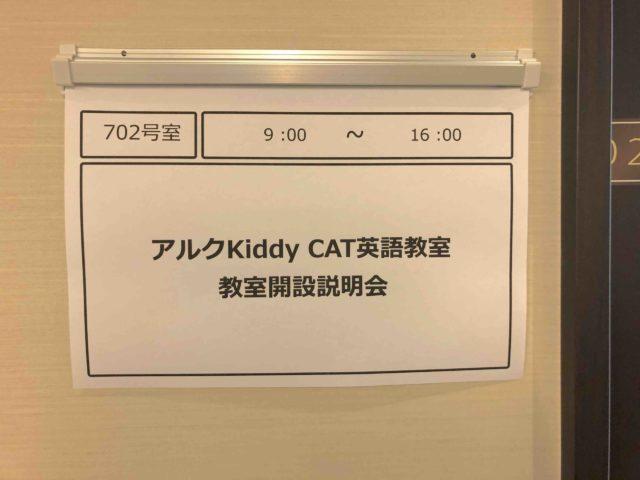 アルクKiddy CAT児童英語の教室開業の説明会の入口