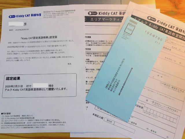 アルクKiddyCAT英語教室開業説明会後で自宅に届いた認定証の書類