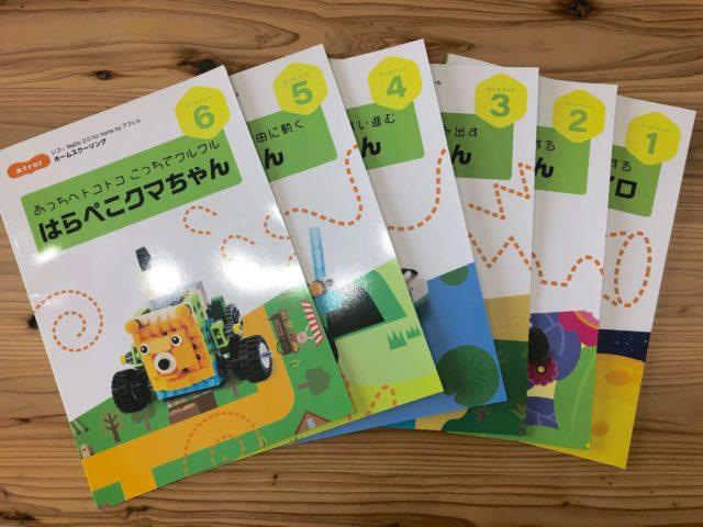 レゴプログラミングロボット【レゴWeDo 2.0 】6冊ワークブックの写真