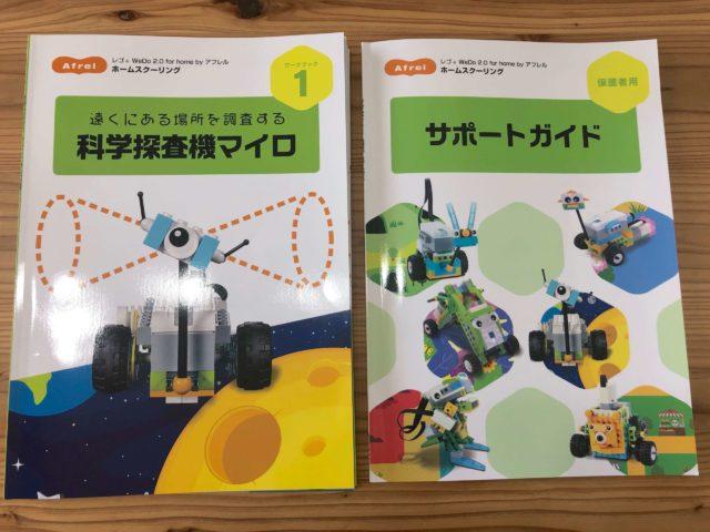 レゴプログラミングロボット【レゴWeDo 2.0 】のサポートガイド(保護者用)