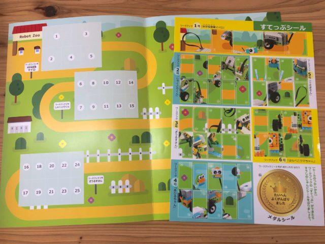 レゴプログラミングロボット【レゴWeDo 2.0 】のすてっぷファイル・すてっぷシールの写真