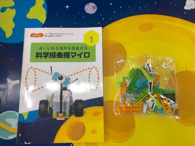 レゴプログラミングロボット【レゴWeDo 2.0 】「科学探査機マイロ」の教材セットの写真