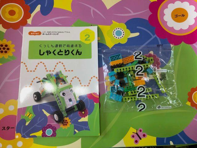 レゴプログラミングロボット【レゴWeDo 2.0 】「しゃくとりくん」の教材セットの写真