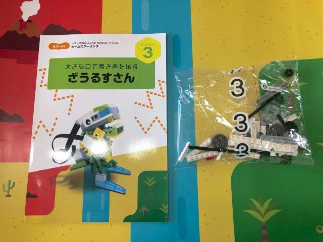 レゴプログラミングロボット【レゴWeDo 2.0 】「ざうするさん」の写真