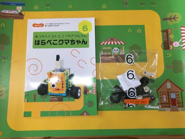 レゴプログラミングロボット【レゴWeDo 2.0 】「はらぺこクマちゃん」の写真