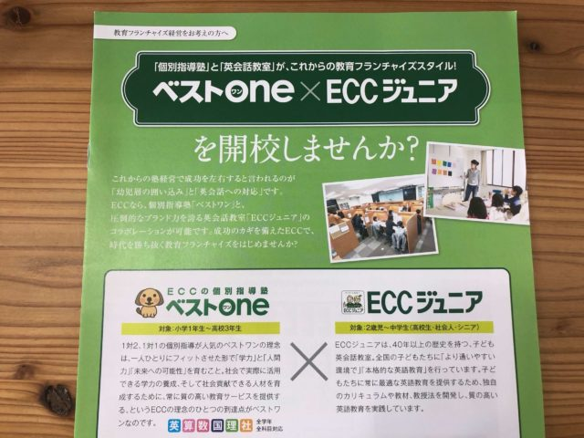 ECCジュニア「英語教室」×ベストone「個別指導塾」で相乗効果