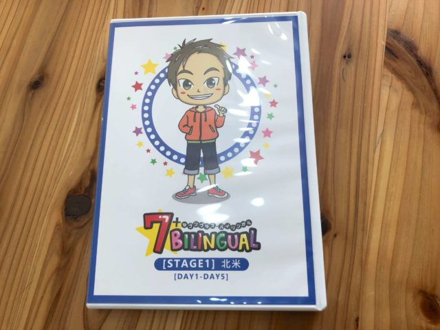 7+BILINGUAL:セブンプラスバイリンガルを学習!CDの写真