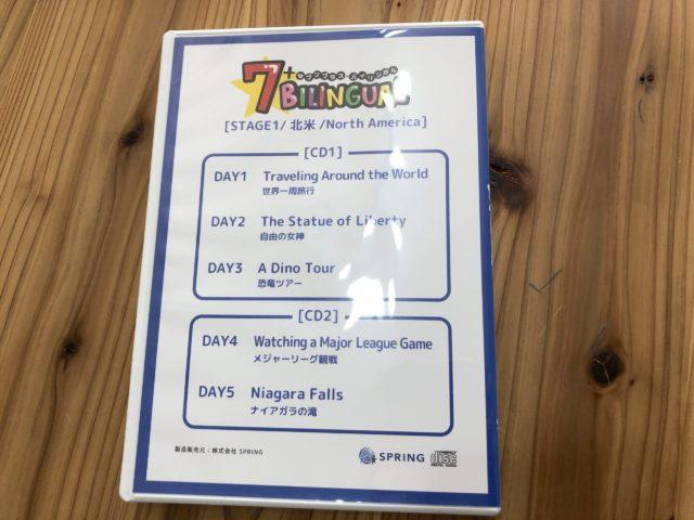 7+BILINGUAL:セブンプラスバイリンガルを学習!CDケースの裏側の写真
